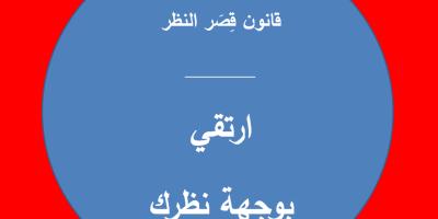 قوانين الطبيعة البشرية - روبرت غرين - ترجمة لمى فياض