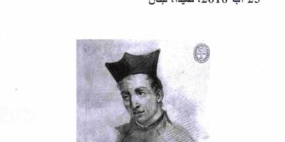 بالتاسار غراسيان و فن الخكمة الدنيوية - لمى فياض