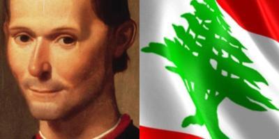 قراءات ميكيافيلية في الوضع اللبناني بقلم لمى فياض